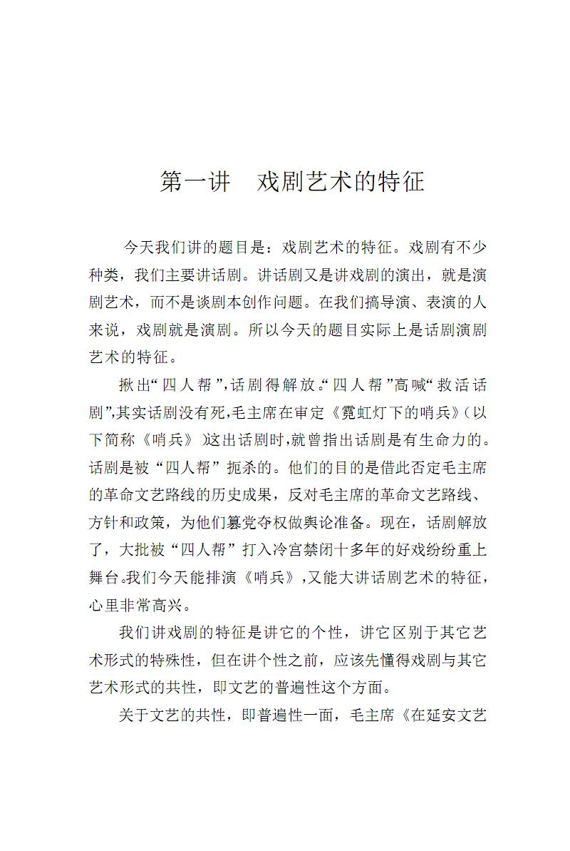 话剧表演知识讲座.pdf