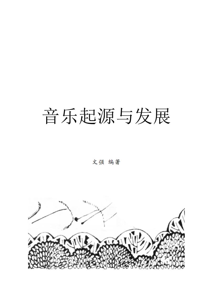 音乐起源与发展.pdf