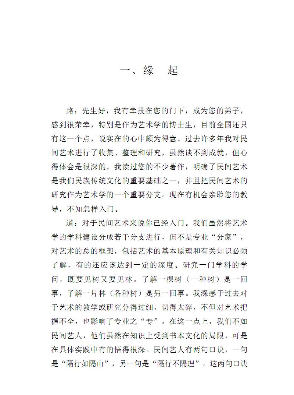 心灵之扉-张道一论艺术.pdf