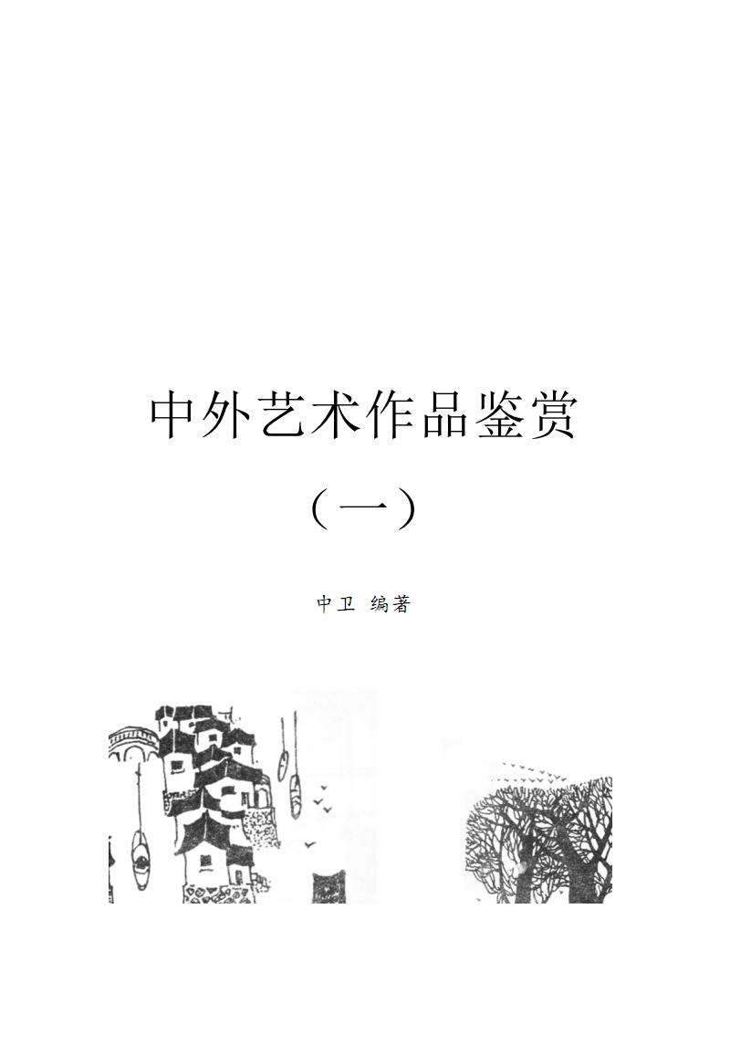 中外艺术作品鉴赏(一).pdf