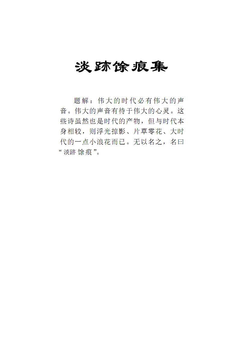 郭汉城文集-第三册.pdf