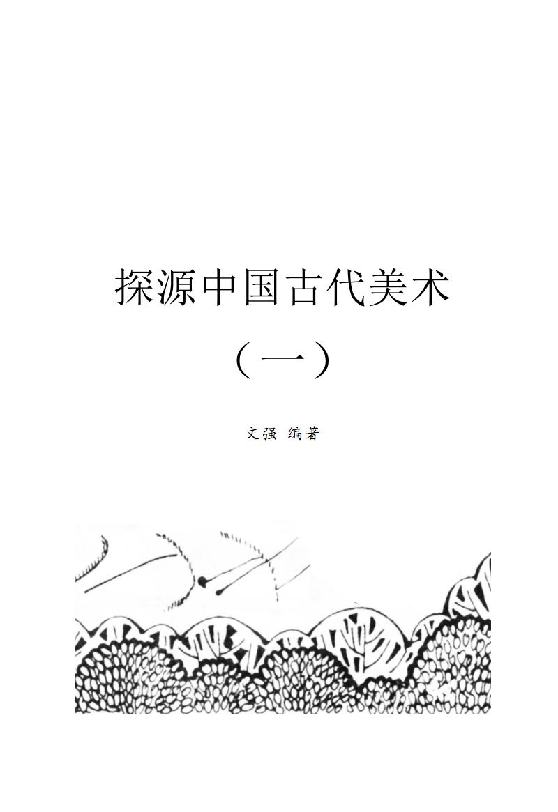 探源中国古代美术(一).pdf