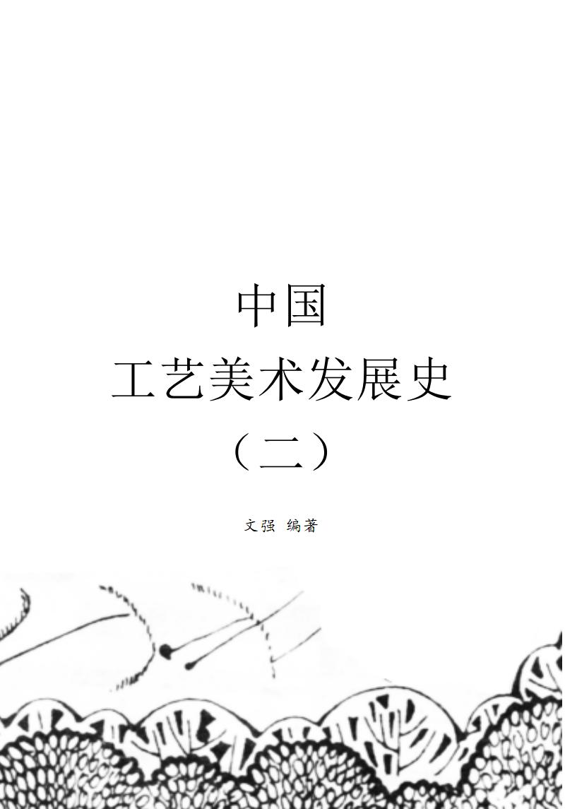 中国工艺美术发展史(二).pdf