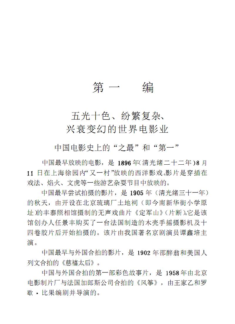 环球影视界奇观-第一卷.pdf