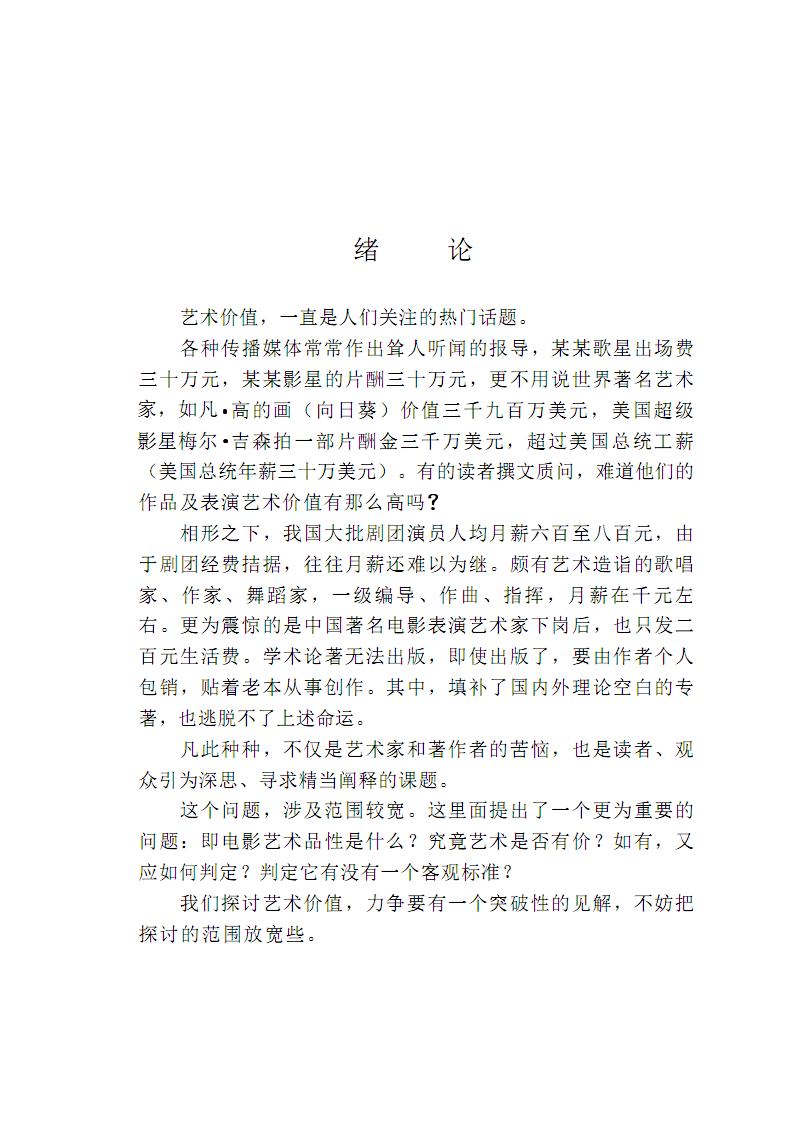 凤凰的再生-电影价值与营销哲学.pdf