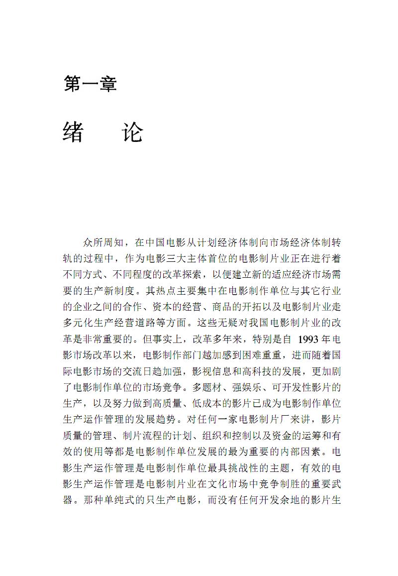 电影电视制片管理学.pdf