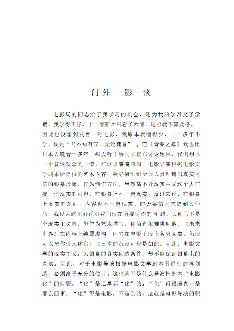 起搏书-门外影谈.pdf
