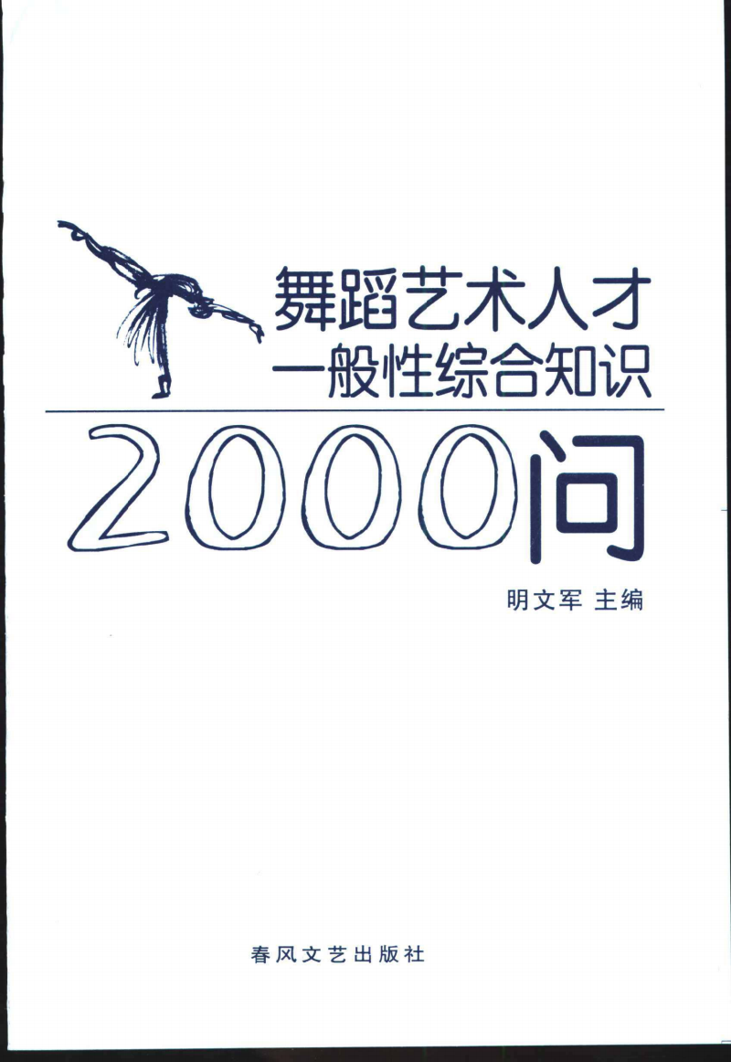 """舞蹈艺术人才一般性综合知识2000问""""桃李杯""""舞蹈比赛综合素质考评指南.pdf"""