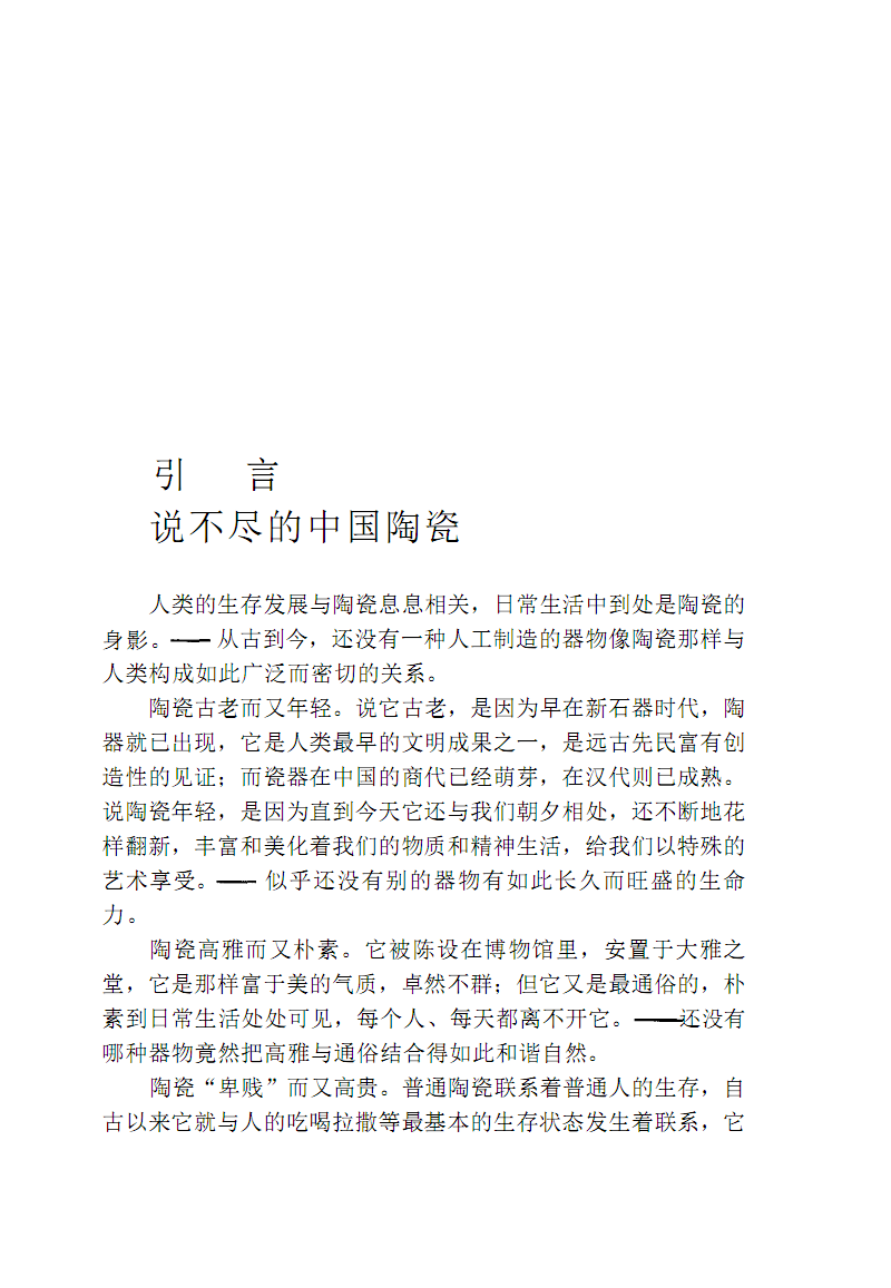 中国陶瓷艺术论.pdf