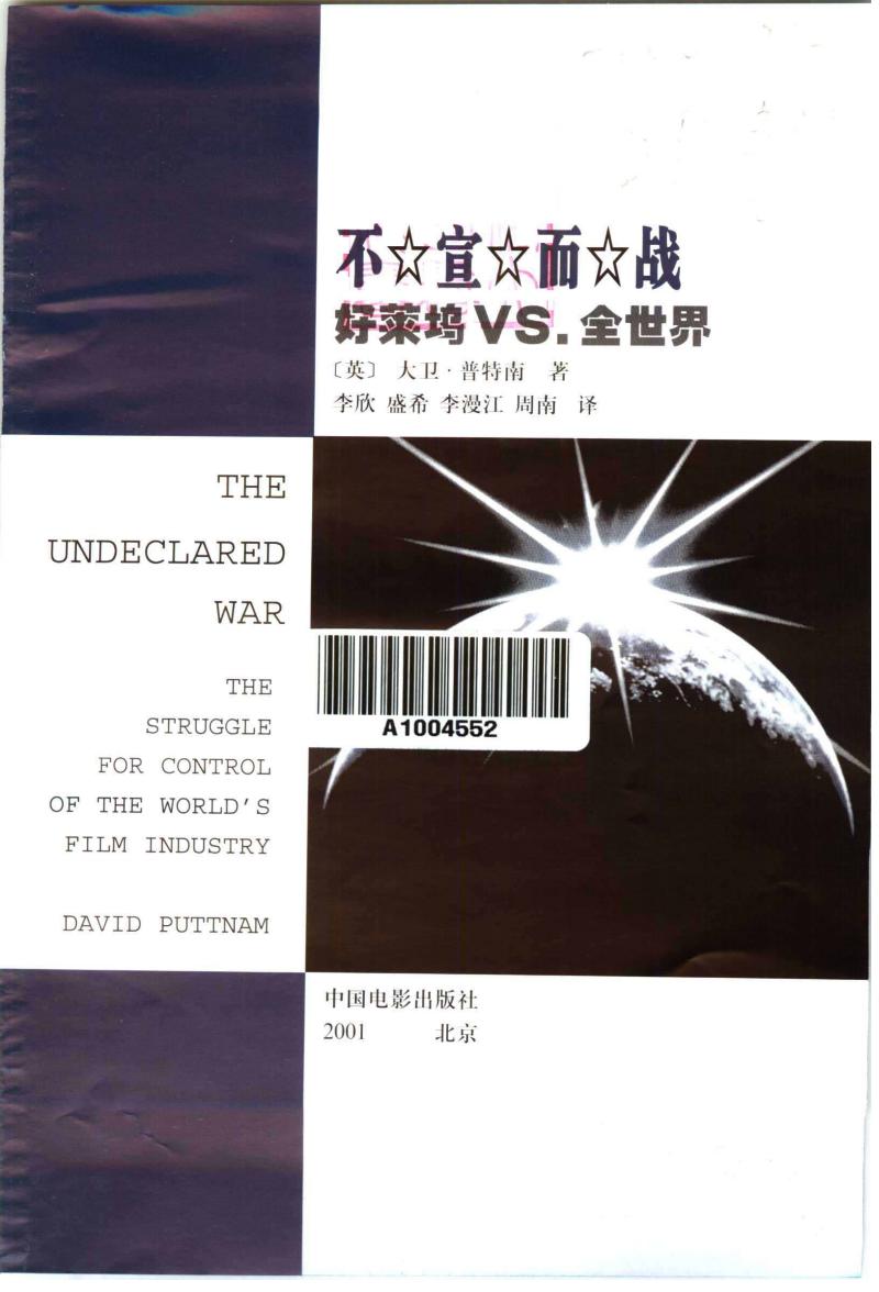 不宣而战-好莱坞VS-全世界.pdf