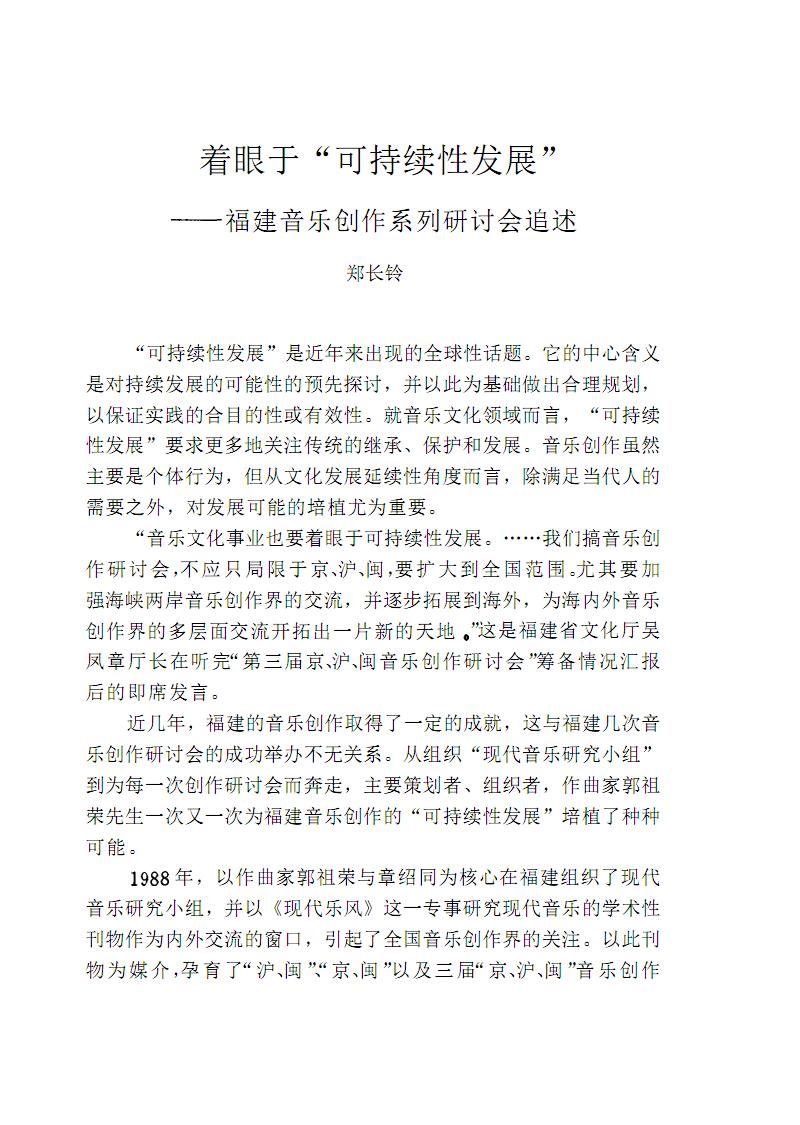 现代乐风-精选本(1~23).pdf