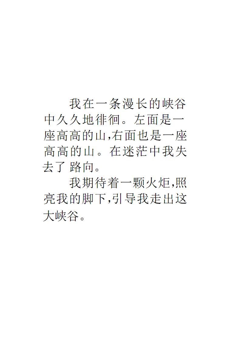 走出大峡谷-李西安音乐文集.pdf