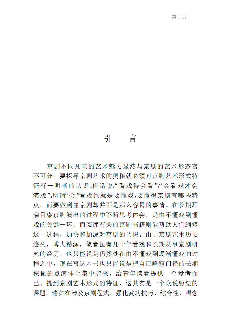 京剧形式特征.pdf