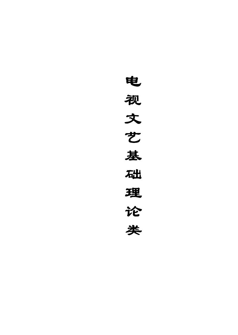 中国电视文艺20年-多维视点.pdf