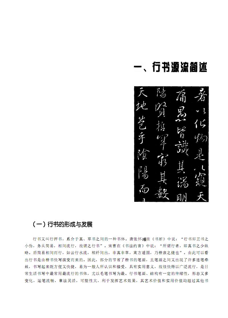 行书章法精解.pdf