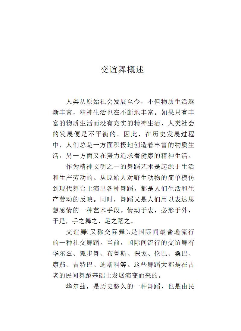 交谊舞组合技巧.pdf