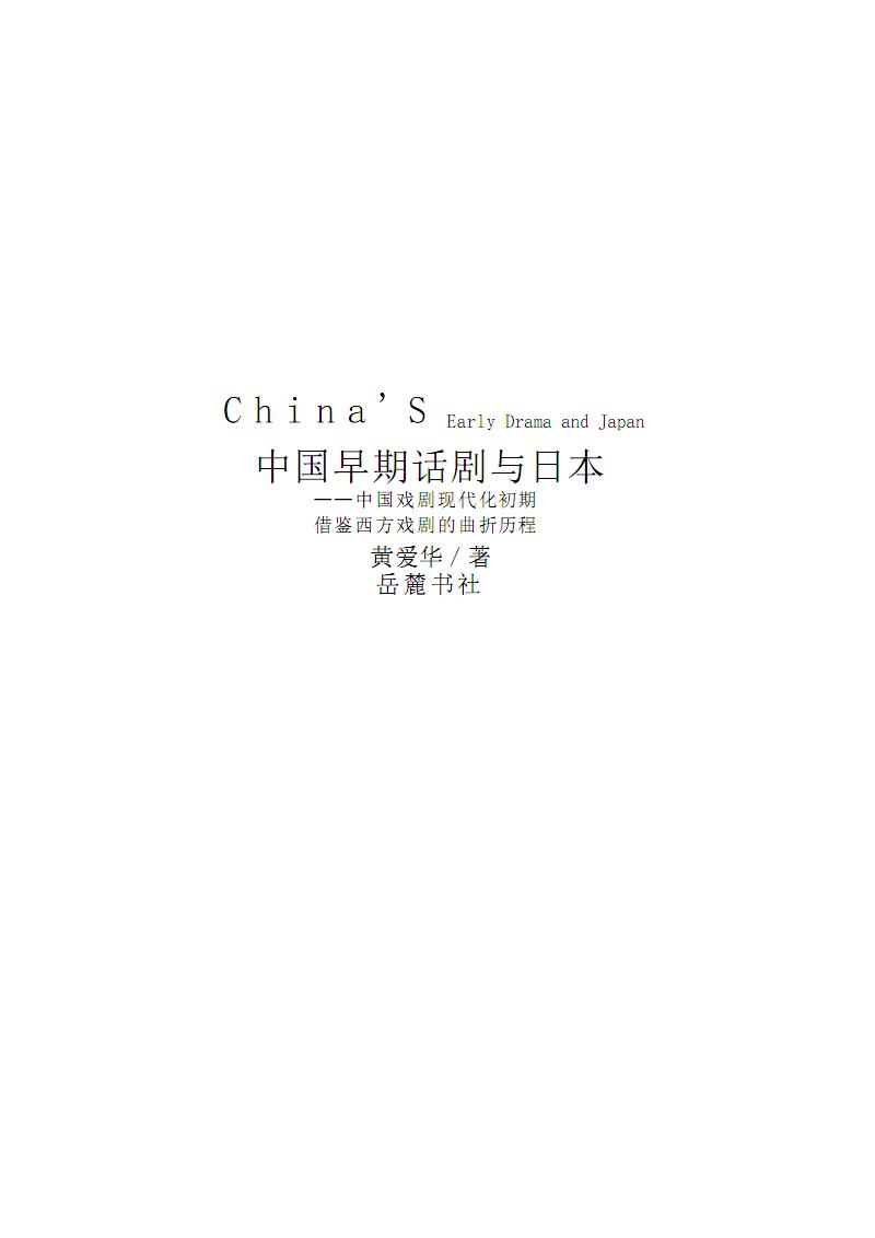 中国早期话剧与日本-中国戏剧现代化初期借鉴西方戏剧的曲折历程.pdf