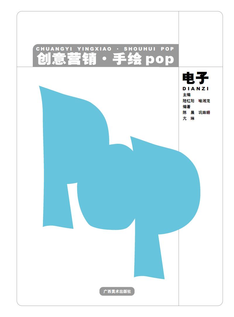 创意营销手绘POP.pdf
