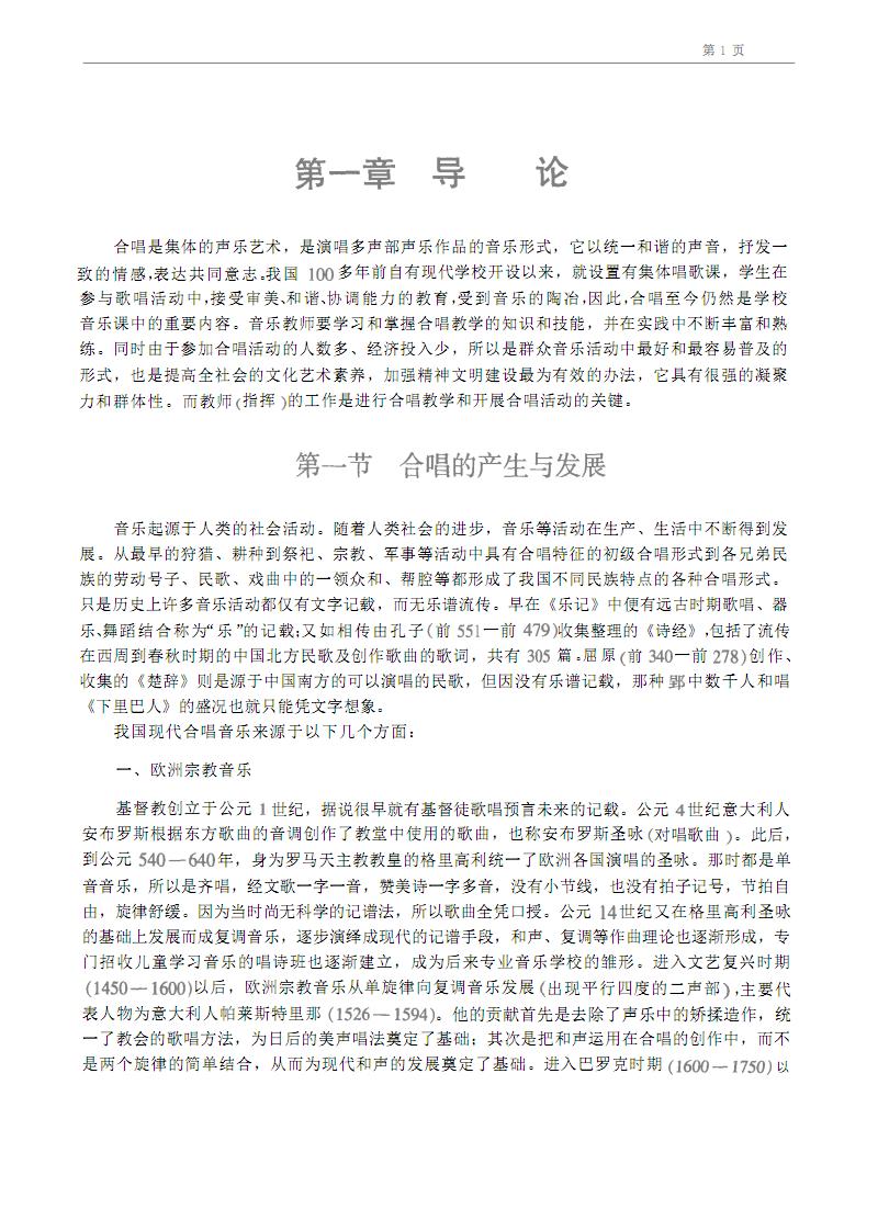 合唱指挥与排练.pdf
