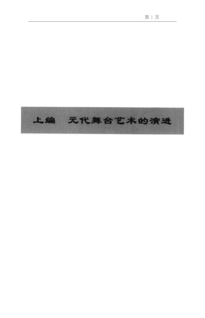 中国戏曲发展史-第二卷.pdf