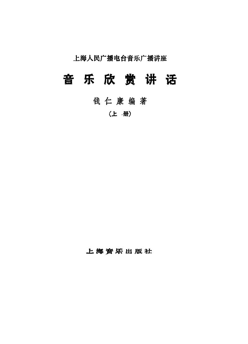 音乐欣赏讲话.pdf