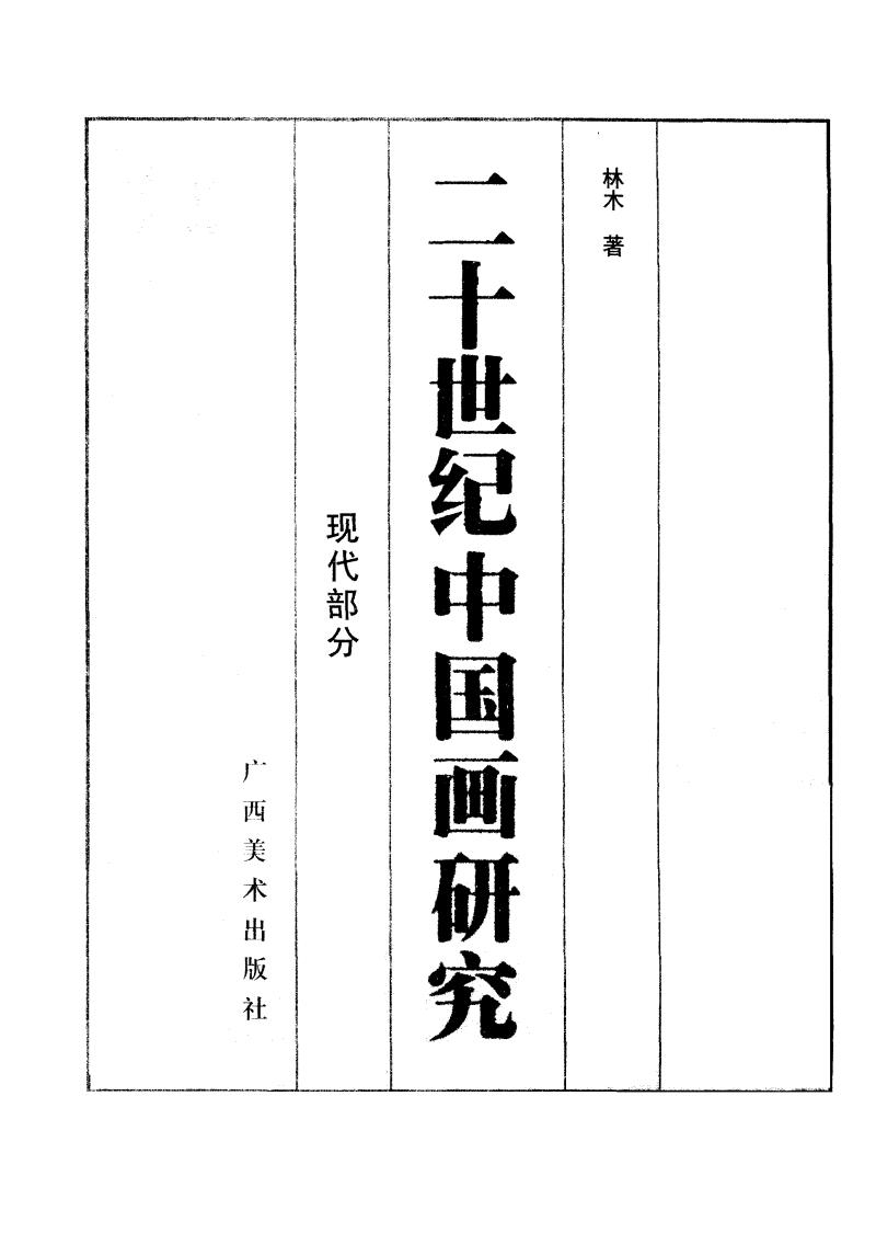 二十世纪中国画研究.pdf
