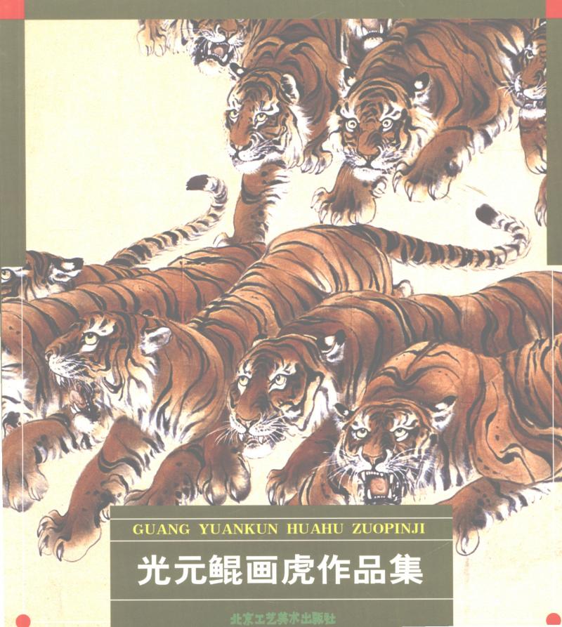 光元鲲画虎作品集.pdf