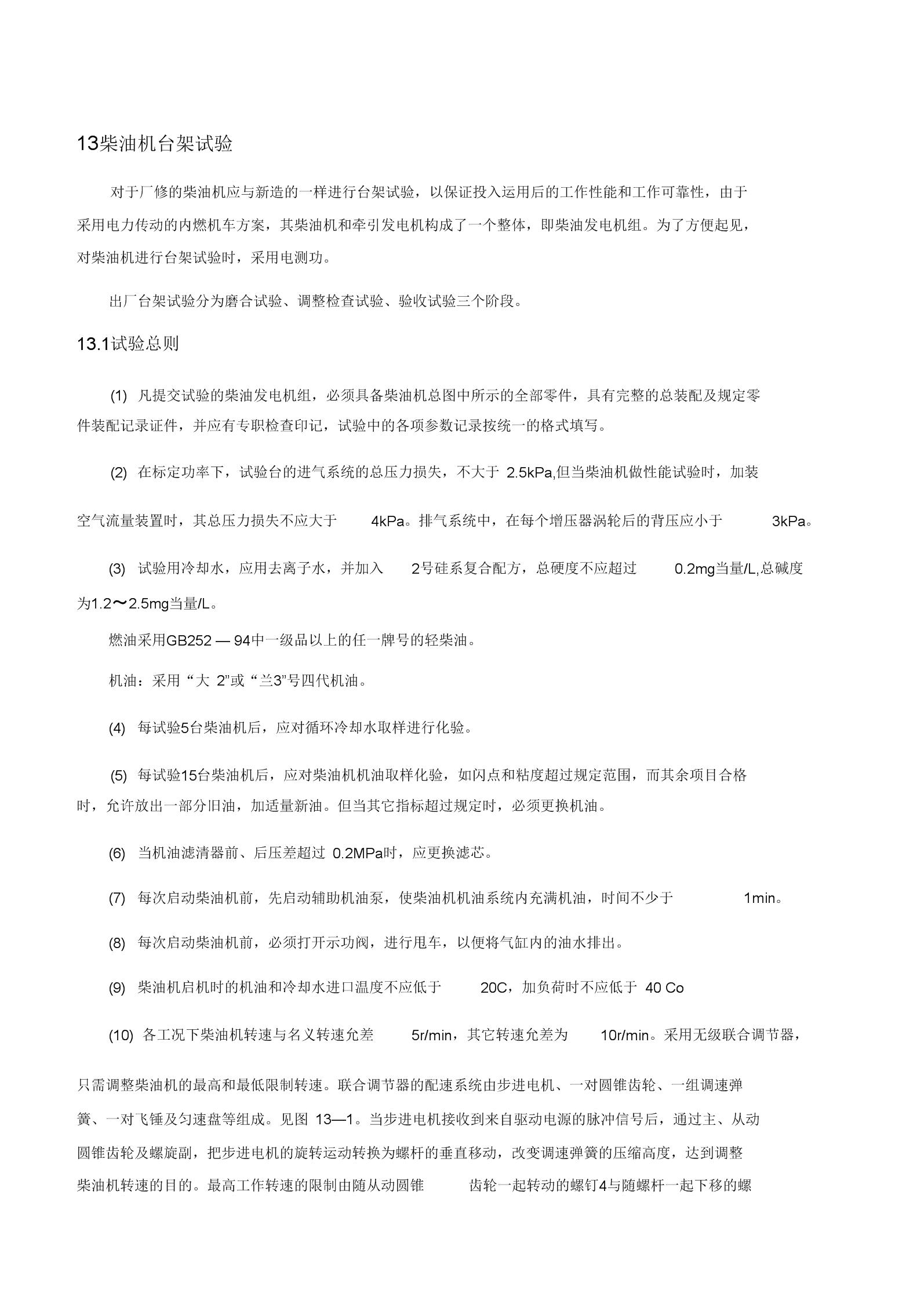DF4D柴油机台架试验.docx