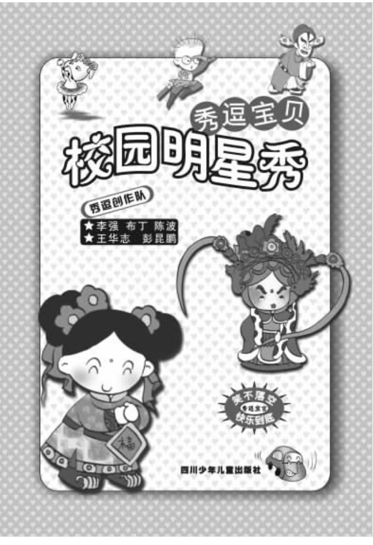 秀逗宝贝-笑园明星秀.pdf