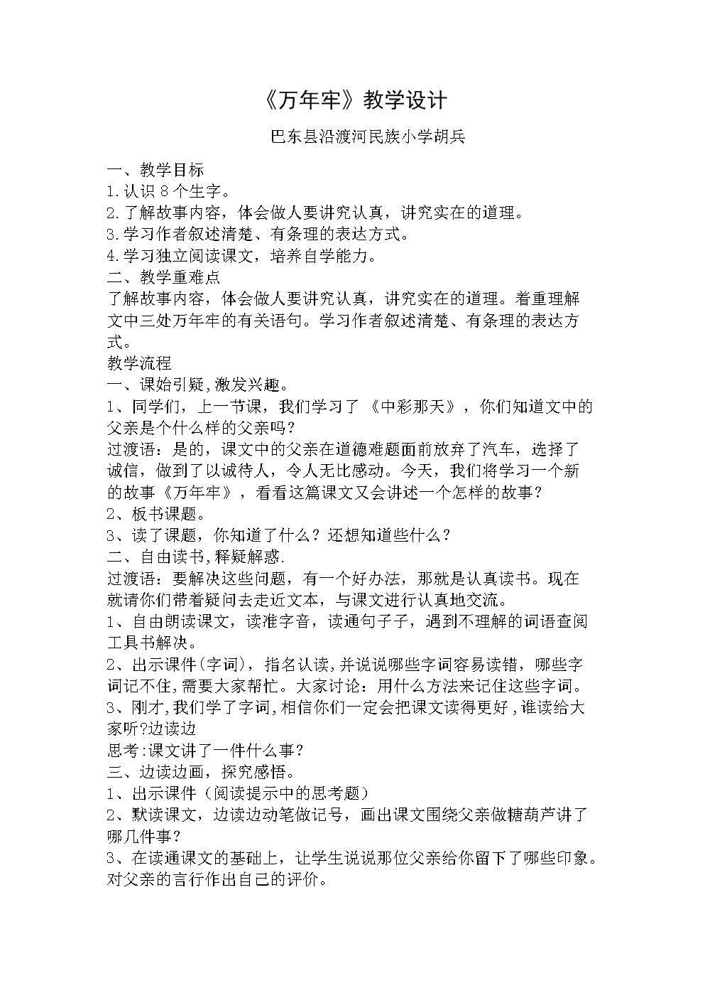 语文人教版四年级下册万年牢---教学设计.docx