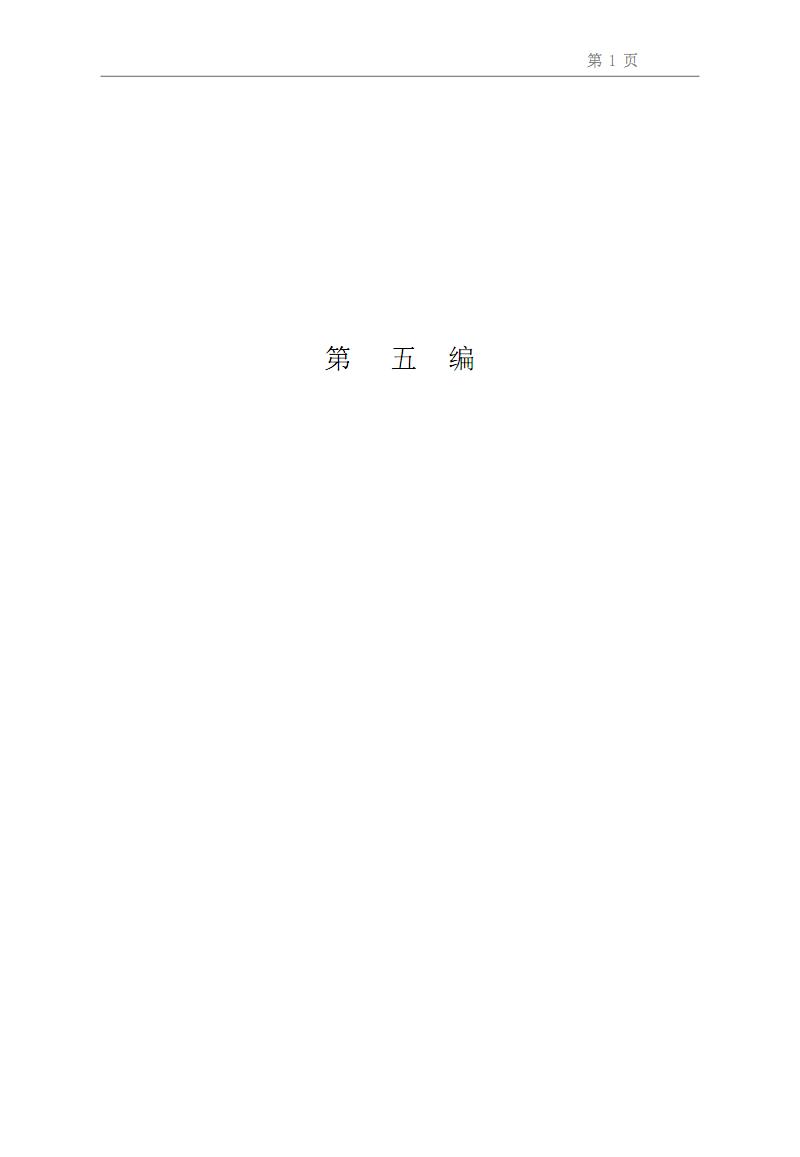 日本刑事法的重要问题-第二卷.pdf