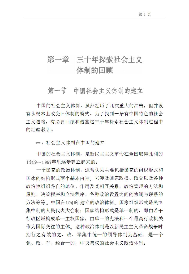中国改革之研究.pdf