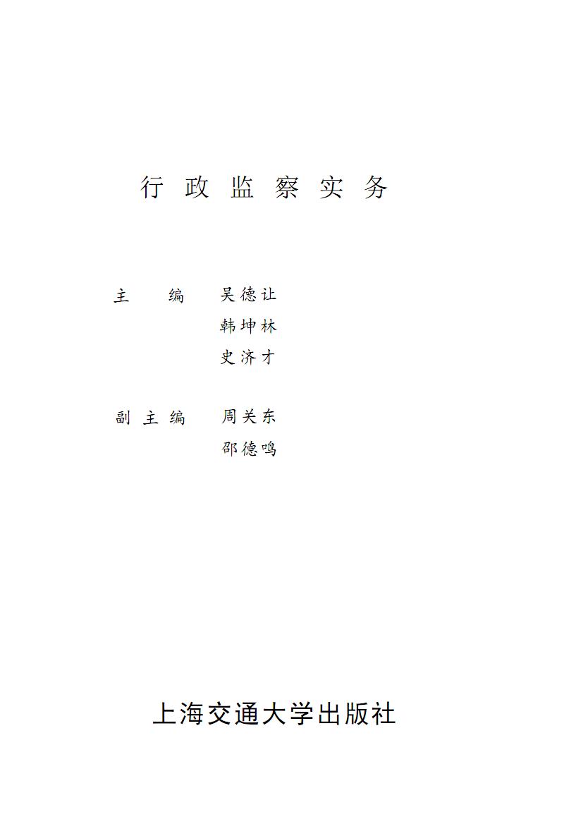 行政监察实务.pdf