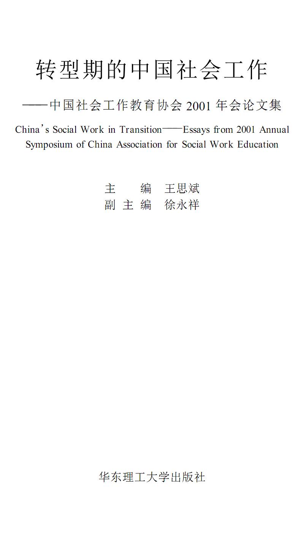 转型期的中国社会工作.pdf