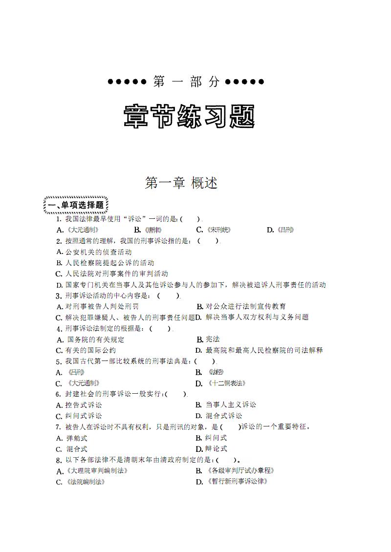 刑事诉讼法学习题集.pdf