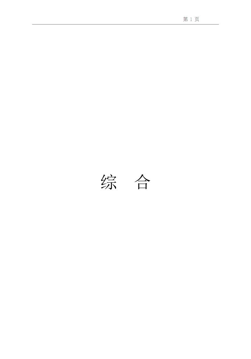 人民法院审判监督实务.pdf