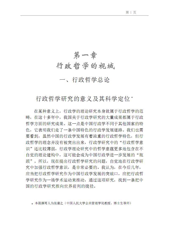 行政哲学导论.pdf