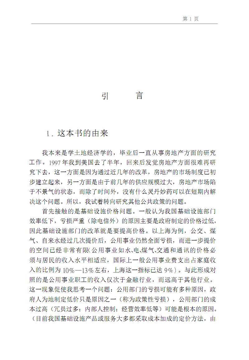 改革公共部门.pdf