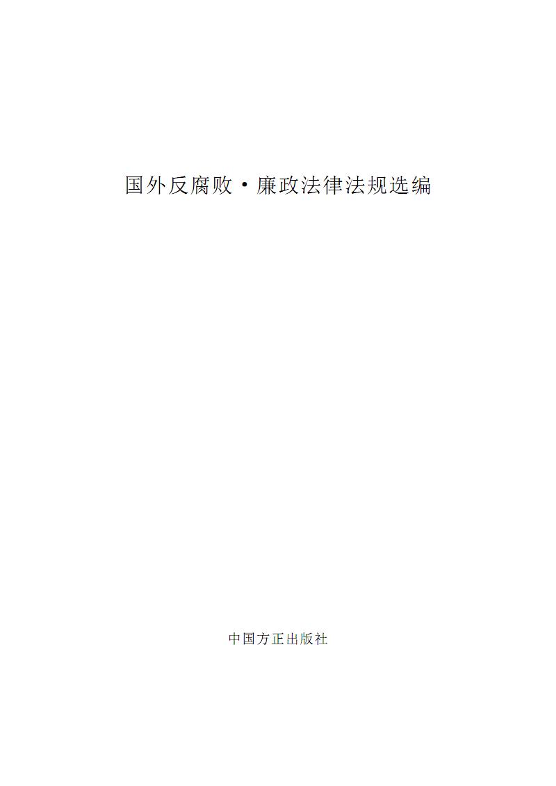 国外反腐败-廉政法律法规选编.pdf