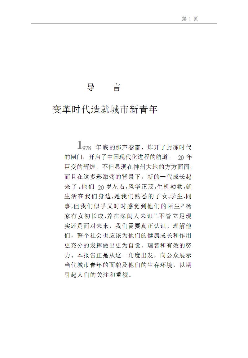 新状态-当代城市青年报告.pdf