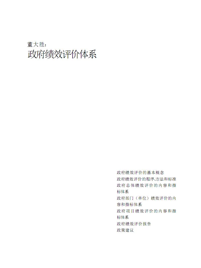 政府绩效评价与政府会计.pdf