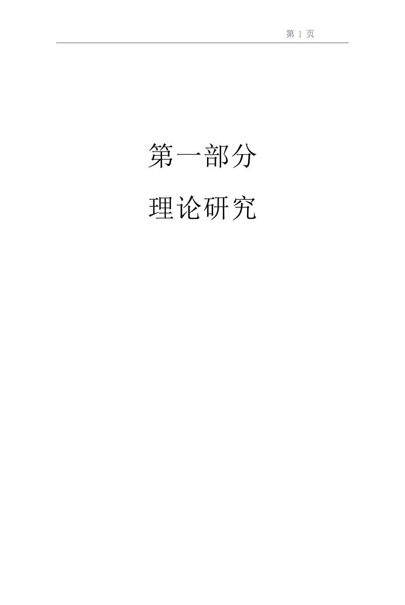 行政听证程序研究与适用.pdf