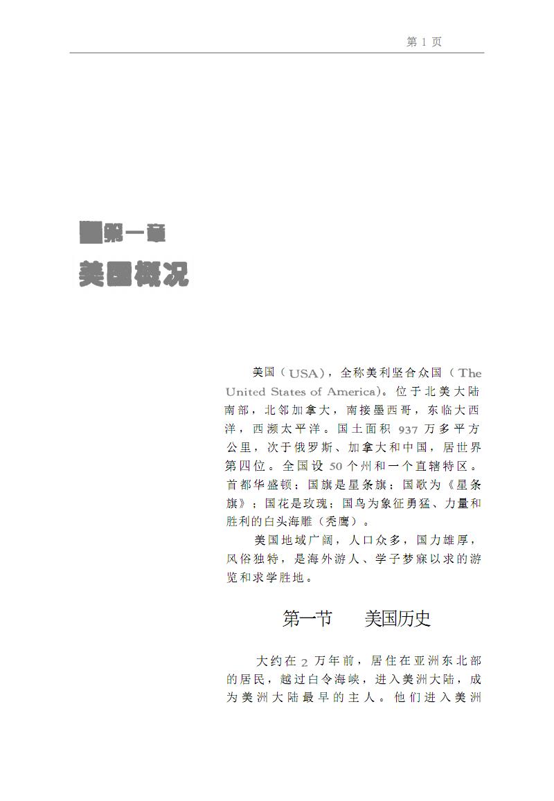 赴美生活指南.pdf