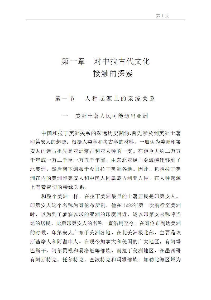 中国和拉丁美洲关系简史.pdf