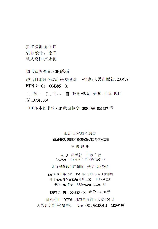 战后日本政党政治.pdf