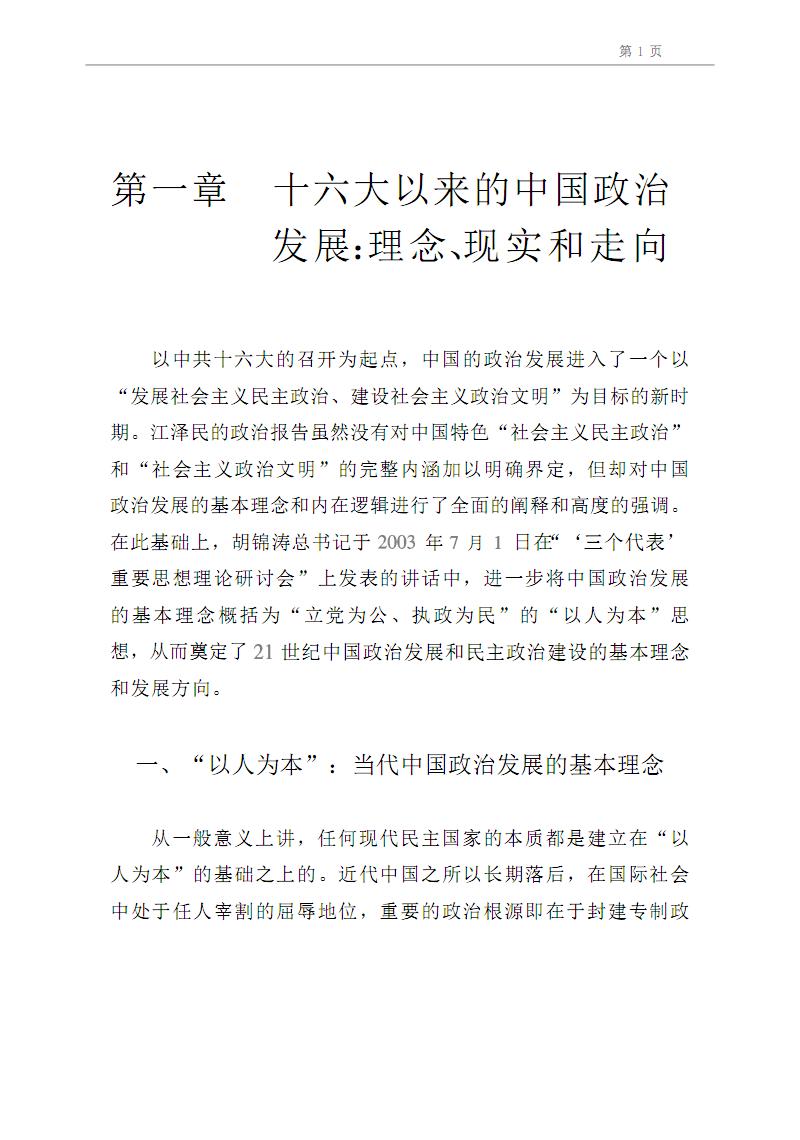 中国政治发展进程-2004年.pdf
