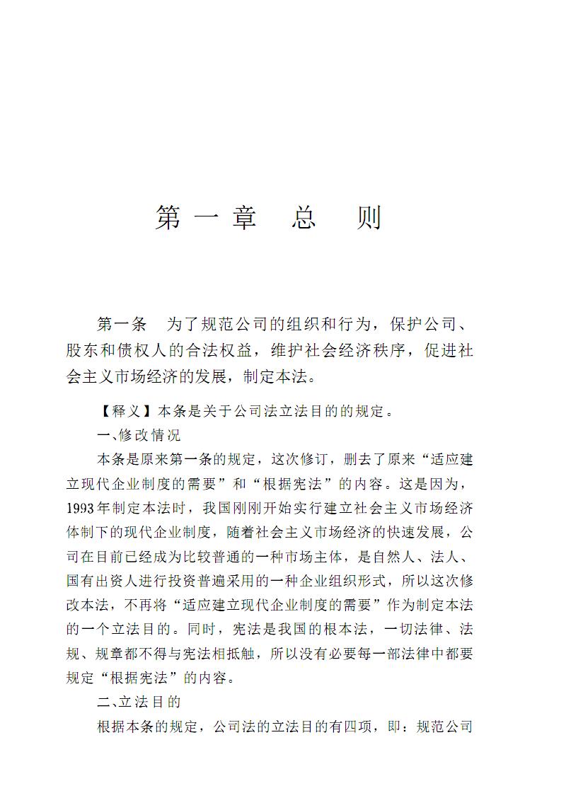 中华人民共和国公司法辅导读本.pdf