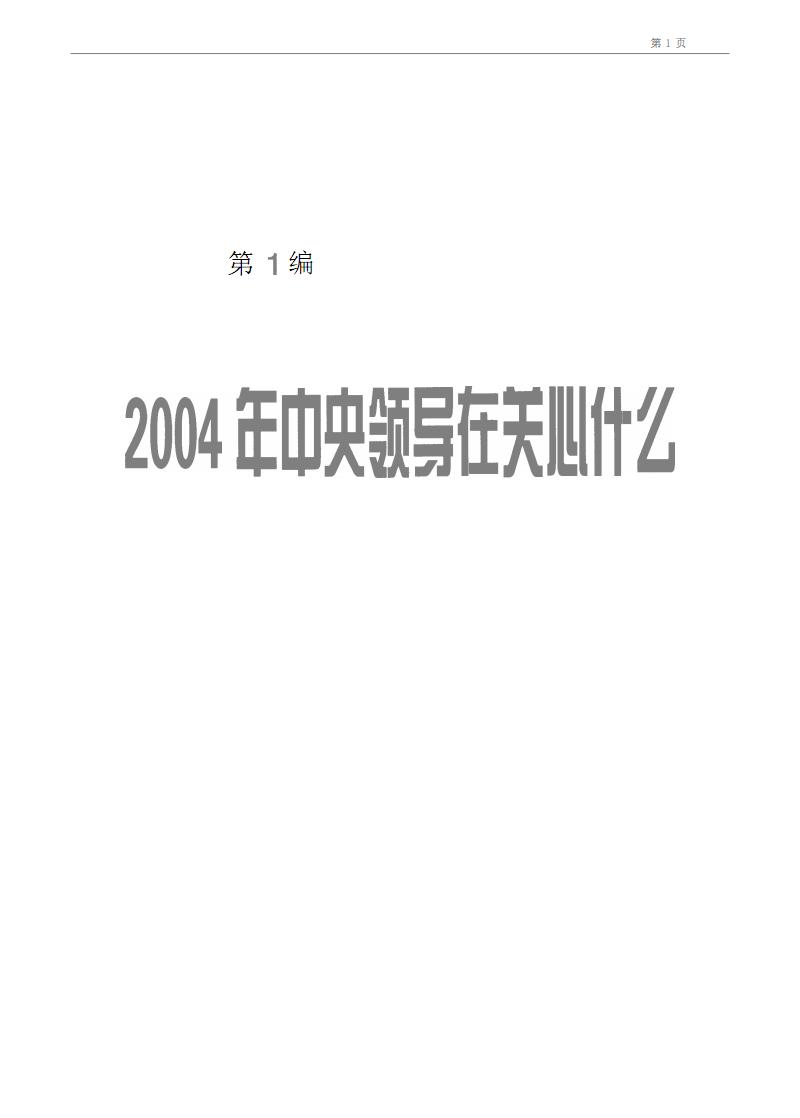 中国国情报告-2005-从十八次集体学习看中央领导在关注什么.pdf