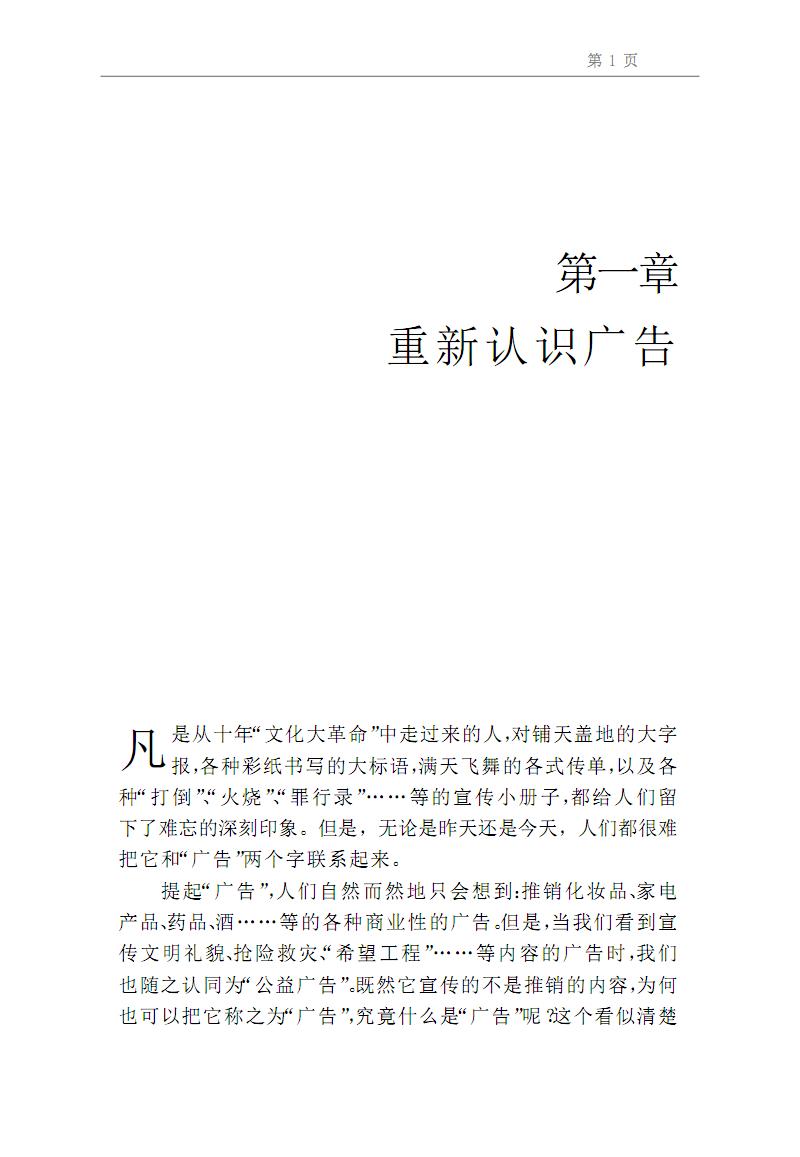 广告的革命-社会文化广告论.pdf