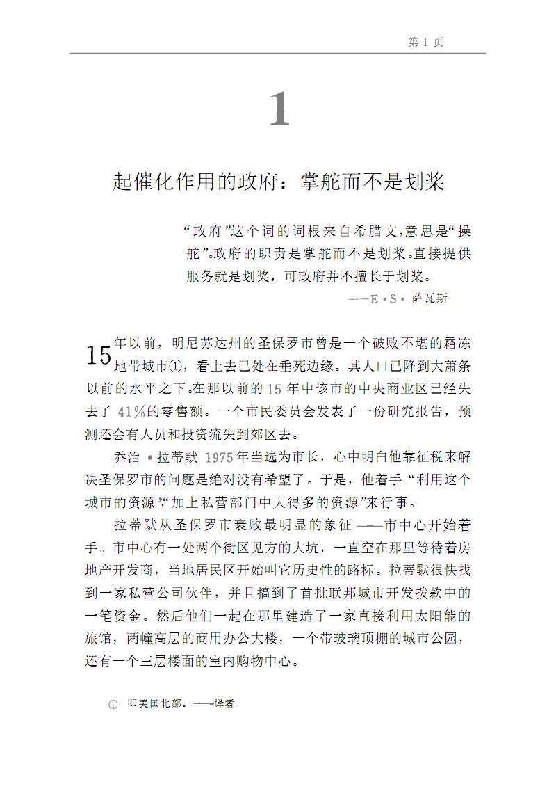 改革政府-企业精神如何改革着公营部门.pdf